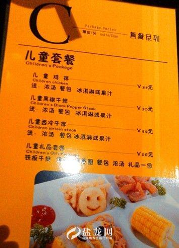 宝岛餐吧位于自流井东方广场,餐
