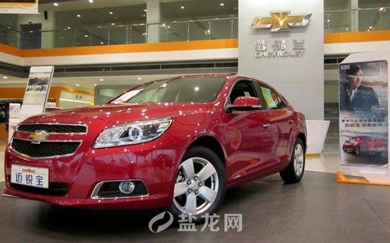 雪佛兰迈锐宝自贡上市发布会2月18日举行 - 新车到店