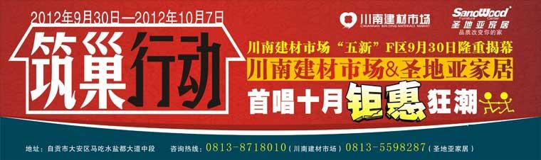 筑巢行动——川南建材市场携手圣地亚家居首唱十月钜惠狂潮