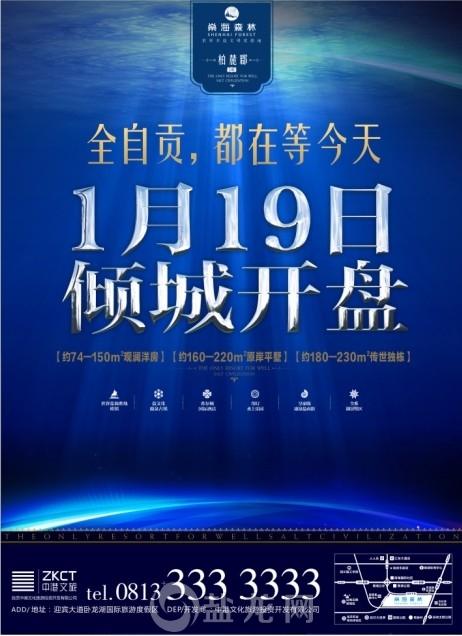 燊海森林1月19日倾城开盘 升级会员最高享20万优惠
